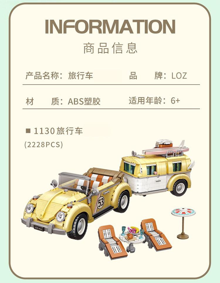 LOZ 1130 Car 1/18 TH Scale